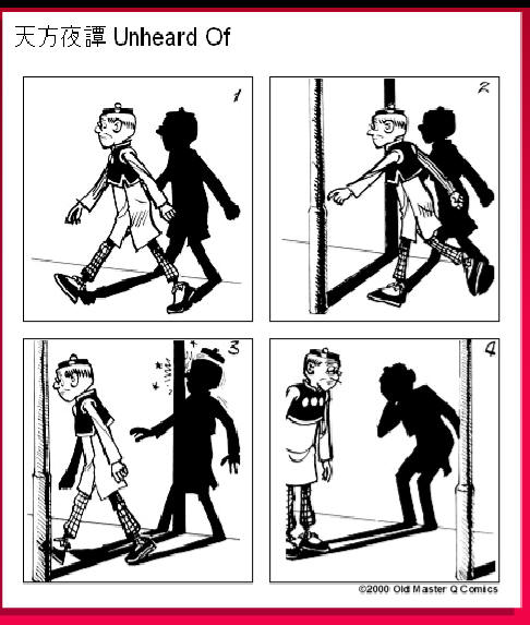 old master q stupid comic Image from math.ust.hk.