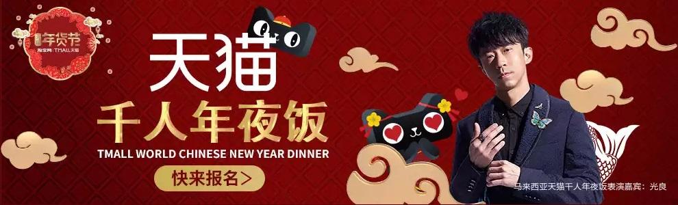 taobao dinner