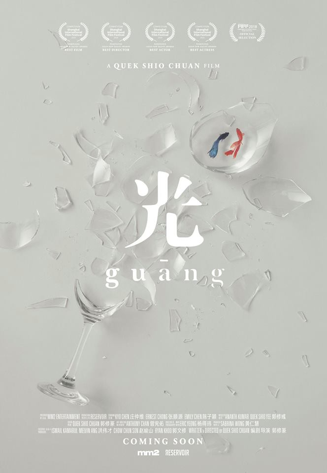 Guang, a feature length movie now