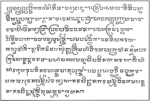 Sample Kawi script. Img from Wikipedia.