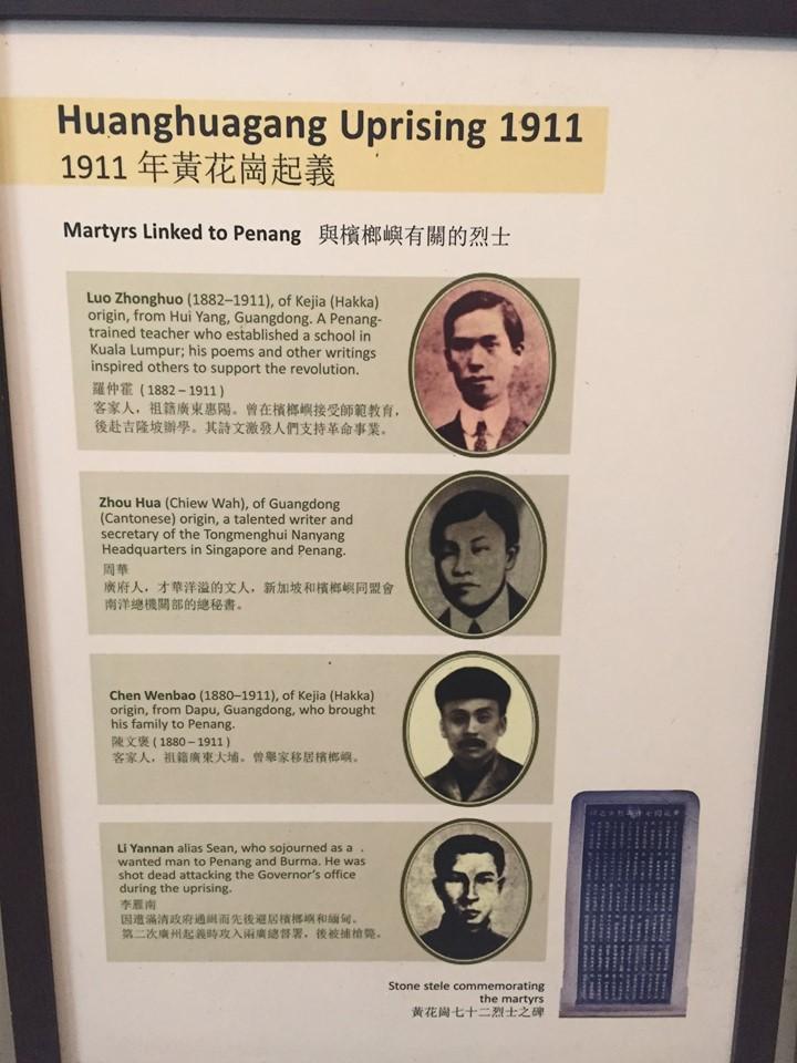 The four Penangites who had fallen in the Huanghuagang Uprising. Taken at: Sun Yat-sen Museum Penang